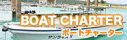ボートチャーター
