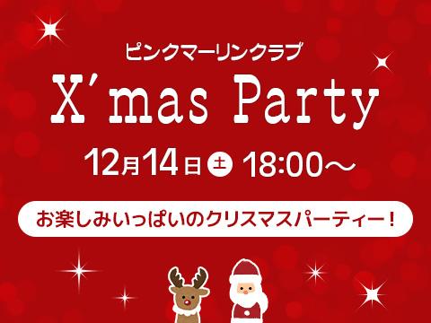 X'masパーティー2019