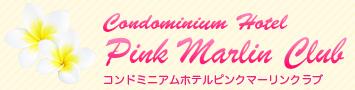 沖縄ホテルピンクマーリンクラブ