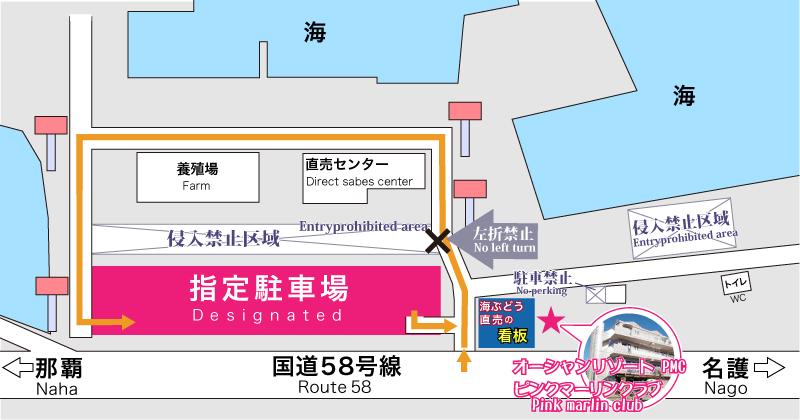 ピンクマーリンクラブ指定駐車場案内地図